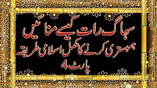 Suhagrat Kahan Say Start Krain   Mubashrat Krny Ka Full Islami Tareeka Part 4