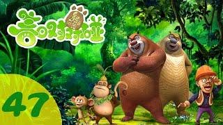 getlinkyoutube.com-《熊出没之春日对对碰 Spring into Action of Boonie Bears》47 双重熊二【超清版】