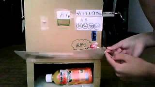 ダンボール 手作り自販機