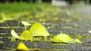 getlinkyoutube.com-感人歌曲:奉獻 〔蘇芮〕