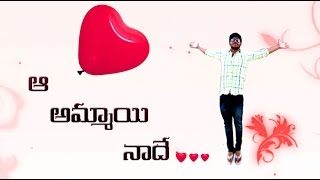 getlinkyoutube.com-Aa Ammayi Naade | Telugu Short Film | A Beautiful Love Story