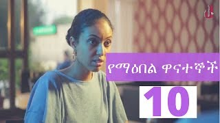 Yemeabel Wanategnoch - S01E10 - Part 10 - የማዕበል ዋናተኞች ክፍል