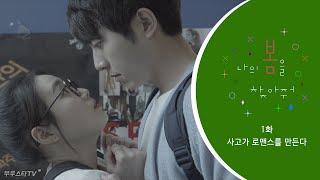getlinkyoutube.com-♡나의 봄을 찾아줘♡ 1화. 사고가 로맨스를 만든다 | 부루스타TV