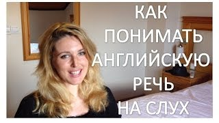 getlinkyoutube.com-Как Научиться Понимать Английский На Слух - 5 Топ Советов!