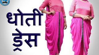 getlinkyoutube.com-Dhoti Dress- Cutting and Stitching (Hindi)   BST