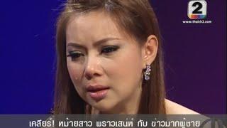 getlinkyoutube.com-บุ๋ม ปนัดดา น้ำตาแตก เคลียร์ข่าวมากผู้ชาย!! (ไม่เซ็นเซอร์) คนดังนั่งเคลียร์