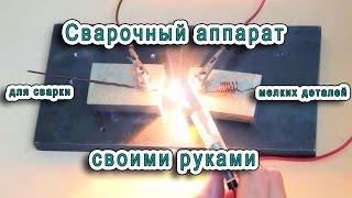 getlinkyoutube.com-Простой сварочный аппарат своими руками