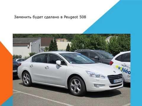 Peugeot 508 Как заменить воздушный фильтр салона