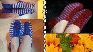 getlinkyoutube.com-Вязаные тапочки спицами, без швов. Knitted slippers.