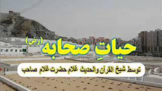 getlinkyoutube.com-Hayat-e-Sahaba by Shaikh Ghulam Hazrat Ghulam Sahib.wmv