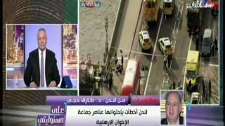 على مسئوليتي - «حجي» يكشف ما سيحدث في بريطانيا بعد «حادث لندن» الإرهابي