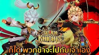 getlinkyoutube.com-อะหุอะหิอะเหอะอะห๊าาาาาา - Seven Knights (เซเว่นไนท์)