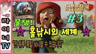 getlinkyoutube.com-클래시 오브 클랜 - 홀낚시의 세계! 대박 꿀잼 영상 모음 3화 : 어두육미 배치 (Clash of clan funny video)