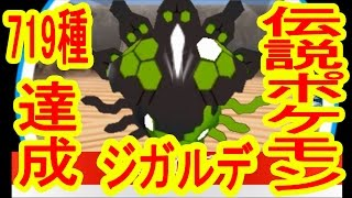 getlinkyoutube.com-719匹達成!伝説ポケモン「ジガルデ」GET! みんなのポケモンスクランブル実況