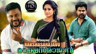 Rakshasa Rajavu Malayalam Full Movie | Dileep Comedy Movie | Dileep Latest Movie 2017 | Upload 2017