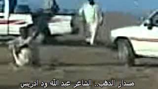 getlinkyoutube.com-عبد الله ود ادريس.. الدهب