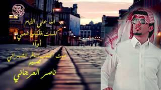 getlinkyoutube.com-الله على الايام _ كلمات/فلكلور شعبي _ أدآء صوت الجنوب/سالم الشهراني