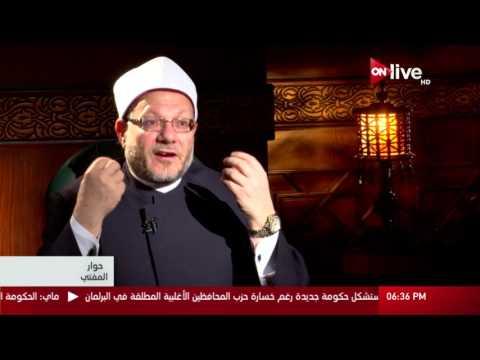 حلقة حوار المفتي .. السبت 10 يونيو 2017