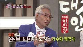 getlinkyoutube.com-혜은이와 길옥윤의 위험한 스캔들[ 대찬인생 76회]