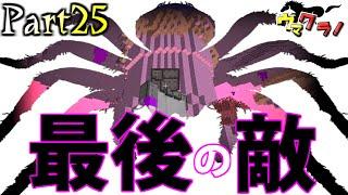 getlinkyoutube.com-【マインクラフト】 敵だらけの世界で蟲の王様になる:Part25【実況プレイ】