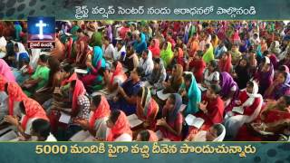 God's City (Part 1) || Dr John Wesly || Telugu Christian Messages