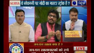 getlinkyoutube.com-Tonight with Deepak Chaurasia: Is note ban a master stroke by PM Modi to crackdown on black money?