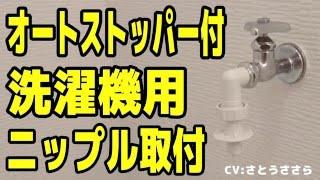 getlinkyoutube.com-洗濯機用水栓取付 (オートストップ付逆止弁ニップル)