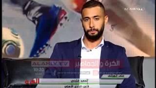 """getlinkyoutube.com-احمد عادل عبد المنعم """"احمد فتحى عوض غياب دور ابوتريكه بالفريق"""""""