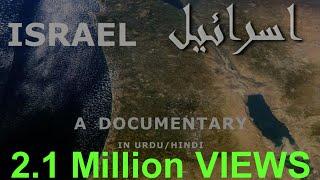 getlinkyoutube.com-A Trip to Israel (Documentary) in Urdu/Hindi فلسطين