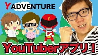 getlinkyoutube.com-YouTuberゲームアプリ『Yの冒険』登場!【ヒカキンゲームズ】