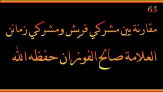 مقارنة بين مشركي قريش ومشركي زمانن - العلامة صالح الفوزان حفظه الله