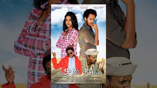 New Eritrean Movie 2017 - Kalsi Kal