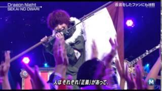 getlinkyoutube.com-【SEKAI NO OWARI】ドラゴンナイト フルバージョン【雨宿軒】