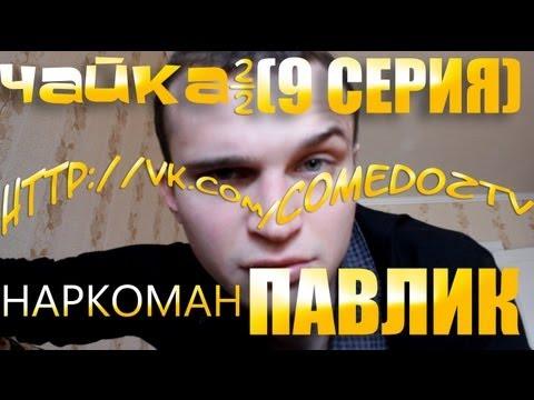 Наркоман Павлик. 9 серия