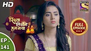 Rishta Likhenge Hum Naya - Ep 141 - Full Episode - 22nd May, 2018