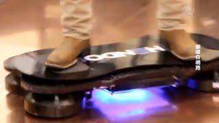 getlinkyoutube.com-抗地心引力 史上首個懸浮滑板問世【大千世界】飄浮滑板|漂浮滑板|磁浮列車|科幻電影|回到未來2