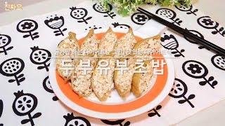 getlinkyoutube.com-[간단 자취요리] 두부유부초밥: 맛있게 먹으면서 하는 다이어트! (한누렁의 진짜 자취 요리_진짜요)