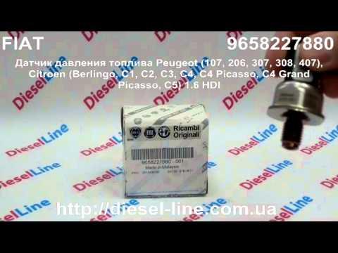 9658227880 Датчик давления топлива Peugeot 107, 206, 307, 308, 407, ... Berlingo, C1, C2, C3, C4