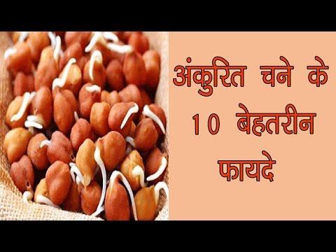 अंकुरित चने खाने के फायदे - Ankurit chana ke fayde