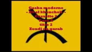 getlinkyoutube.com-Gasba chaoui - Ali el khencheli - k7 2 - FA t2 - zoudj ou garab