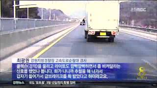 getlinkyoutube.com-춘천MBC뉴스 고속 도로 차선시비 '엄중 처벌'(R)수퍼