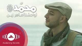 getlinkyoutube.com-Maher Zain - Muhammad (Pbuh) [Waheshna] | [ماهر زين - محمد (ص) [وحشنا | Official Music Video