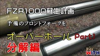 getlinkyoutube.com-フロントフォーク オーバーホール【Part1】分解編 【FZR1000蘇生計画】