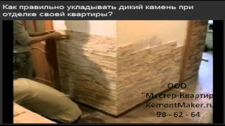 getlinkyoutube.com-Укладка каменных обоев - пояснения