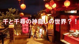 getlinkyoutube.com-【衝撃】千と千尋の神隠しの舞台になったと噂の素敵すぎる場所。実は…