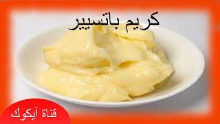 getlinkyoutube.com-طريقة تحضيركريم باتيسيير سهل|فيديو عالي الجودة |حلويات جزائرية