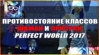 getlinkyoutube.com-Противостояние Классов Шаман И Призрак Perfect World