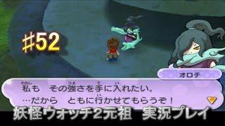 getlinkyoutube.com-妖怪ウォッチ2 実況♯52オロチGET!!