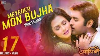getlinkyoutube.com-Meyeder Mon Bojha | Ankush | Nusraat Faria | Savvy | Kona | Aashiqui Bengali Movie 2015