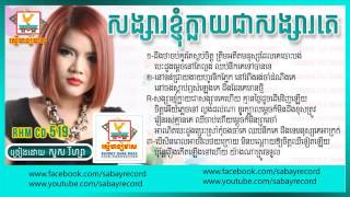 getlinkyoutube.com-SongSa Knhom Klac Chea SongSa Ke  Sous Risa rhm cd 519   new song HangMeas